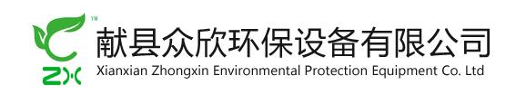 献县众欣环保设备有限公司